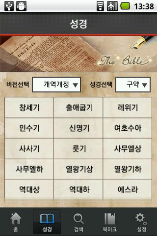 Yoido Full Gosple Church- screenshot