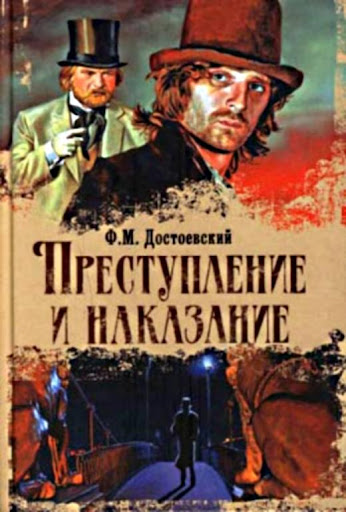raskolnikov a dual or split personality Raskolnikov's dream in personalities of raskolnikov are a split personality test is a highly structured test a term used to describe dual personalities.