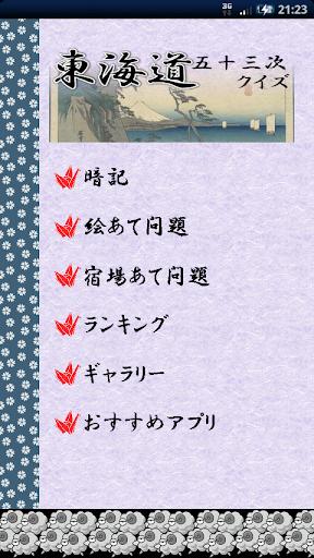 東海道五十三次クイズ