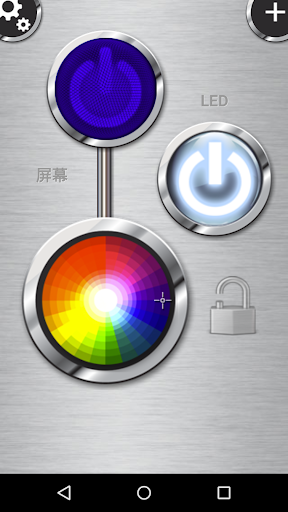 手电筒+ – Flashlight Pro