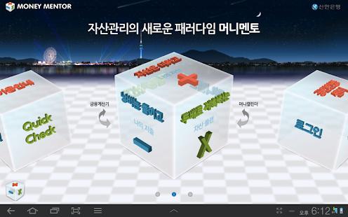 신한은행 - 머니멘토 태블릿- screenshot thumbnail