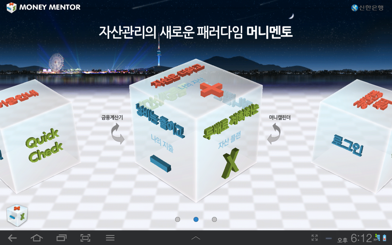 신한은행 - 머니멘토 태블릿 - screenshot