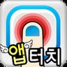 ★유료앱→무료★앱터치 (안드로이드 어플) icon