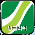 빙글리쉬닷컴 Binglish.com icon