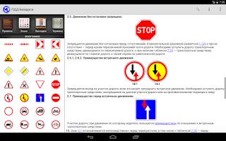 Screenshot of ПДД Беларуси