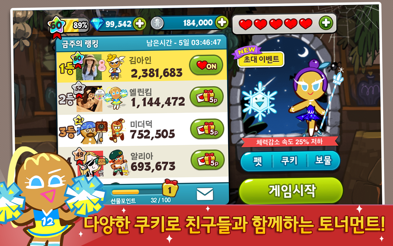 쿠키런 for Kakao - screenshot
