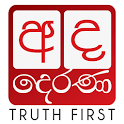 AdaDerana HD | Sri Lanka News icon