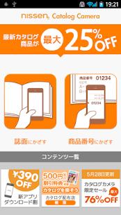カタログカメラ-かざすだけで商品情報を読み取る無料ARアプリ