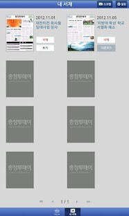 매일신문 지면보기(테블릿용) - screenshot thumbnail