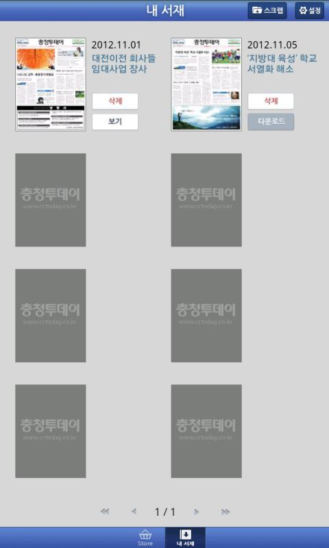 매일신문 지면보기(테블릿용) - screenshot
