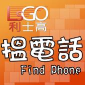 LsGO : Find Phone
