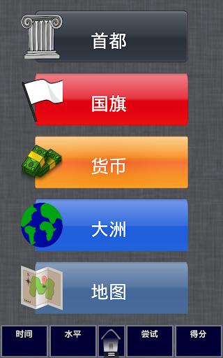 中文地理记忆 Geography Memory
