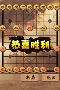 玩免費解謎APP|下載中国象棋残局 app不用錢|硬是要APP