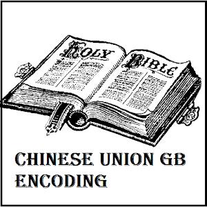 Chinese Union GB Bible 書籍 App LOGO-硬是要APP