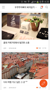 티스토리 - TISTORY- screenshot thumbnail