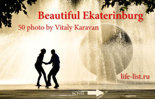 Beautiful Ekaterinburg