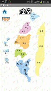 玩旅遊App|台灣住宿(旅遊)免費|APP試玩