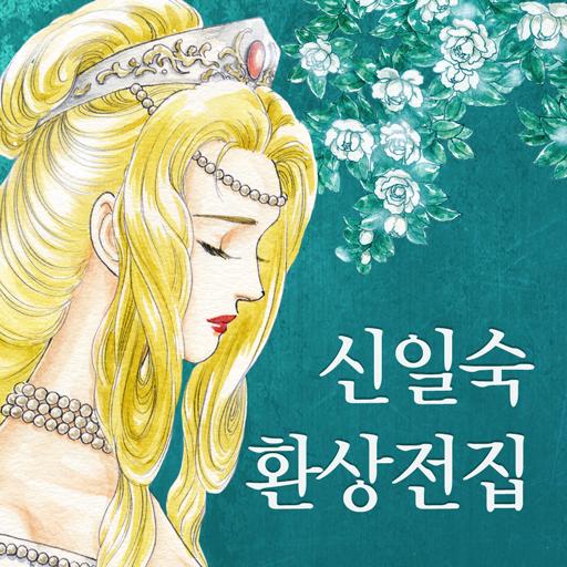 신일숙 환상전집 漫畫 App LOGO-APP試玩