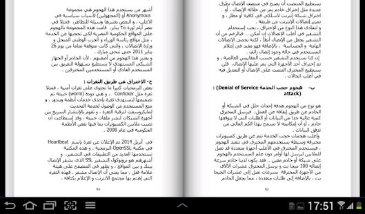 Download كتاب الشبكات ببساطة APK for Android