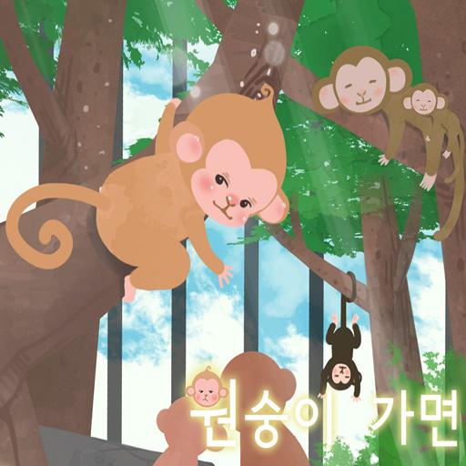 [동화앱]원숭이 가면 LOGO-APP點子