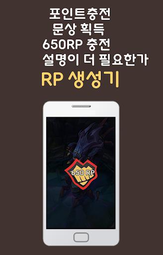 RP 생성기 - 문상 RP 롤 스킨