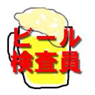 ビール検査員 icon