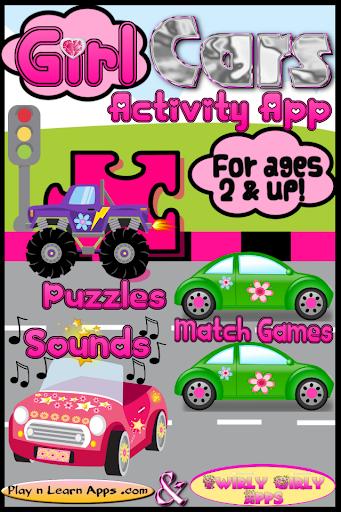 女の子のための車のゲーム:無料