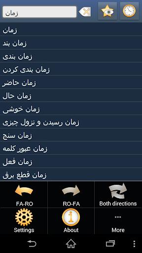 Persian Romanian dictionary