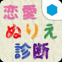 恋愛ぬりえ診断 for GREE logo
