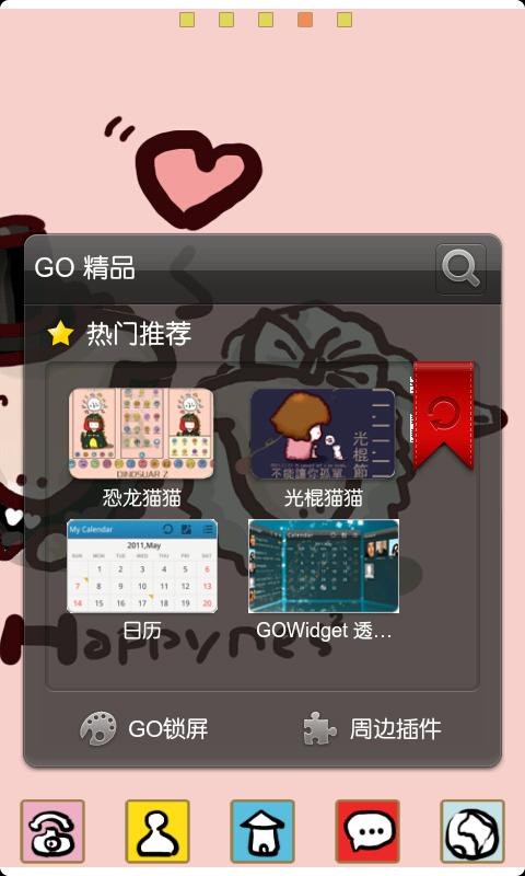Z Wedding Theme GO Launcher EX - screenshot