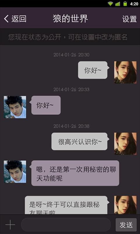 不得姐的秘密- screenshot