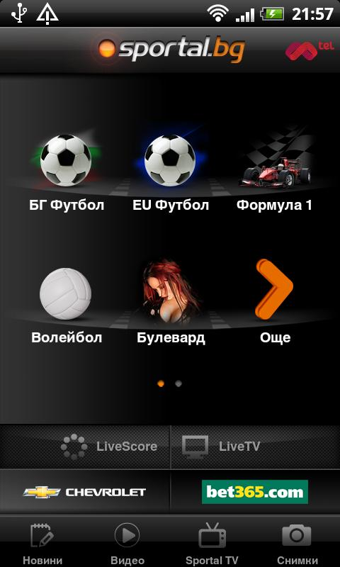 Sportal (Sportal.bg)- screenshot