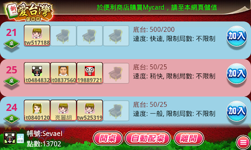 Taiwan Mahjong Online HD - screenshot thumbnail