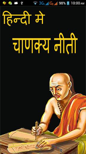 Chankya Niti Quotes Hindi