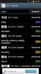 Japanese JLPT Words (N1 - N5) - screenshot thumbnail