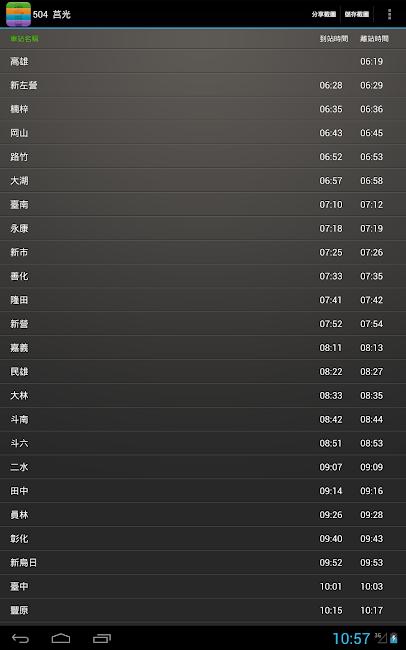 #11. 雙鐵時刻表(台鐵高鐵、航班、搶票、公車單車、轉乘、捷運) (Android)