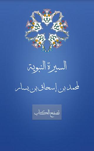 السيرة النبوية لمحمد بن يسار