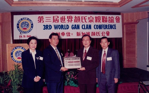 The 3rd World Gan Clan Conference