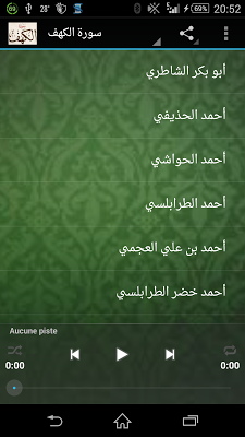سورة الكهف - screenshot