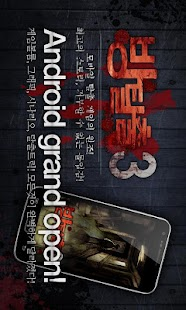 [탈출본능]방탈출3