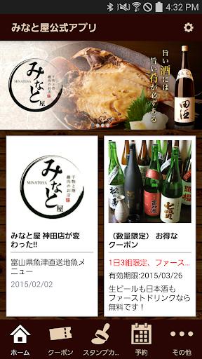 みなと屋公式アプリ