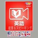 勉強 英語 @ SPEAKit.tv (d) icon