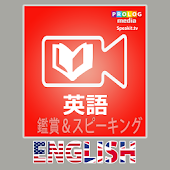勉強 英語 @ SPEAKit.tv (d)