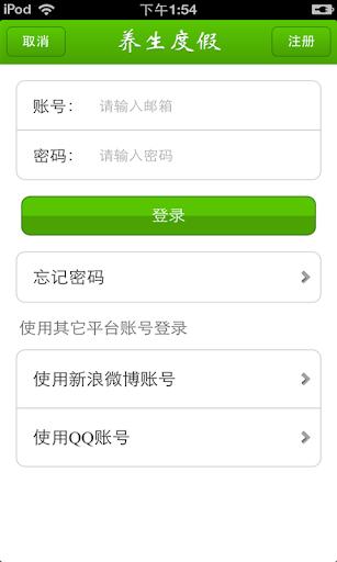 玩生活App|山东养生度假平台免費|APP試玩