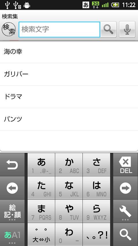 検索集- screenshot