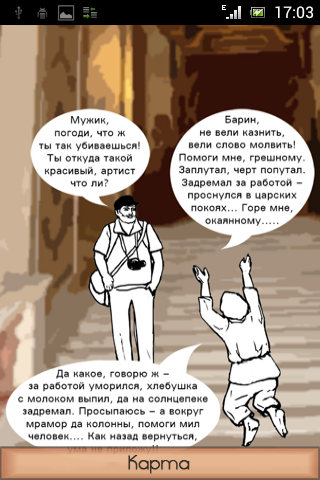 Questown Русский Музей