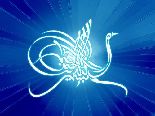 阿拉伯文書法壁紙