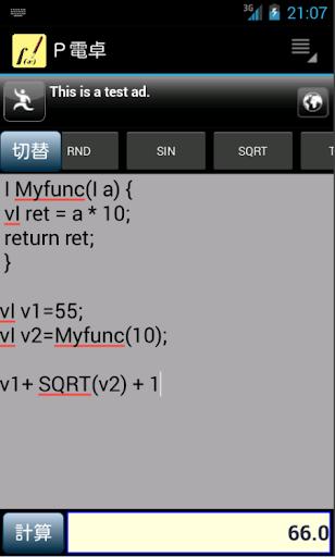 【P電卓】変数や自分で定義した関数などが使えるプログラム電卓
