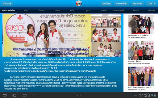 ThaiTV3 for Tablet