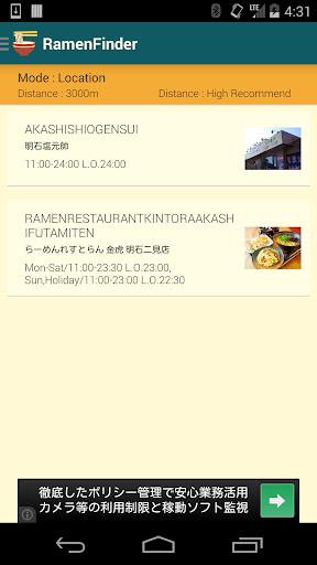 玩旅遊App|RamenFinder免費|APP試玩